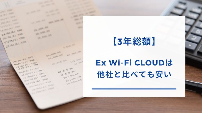 Ex Wi-Fi CLOUDの料金は安い