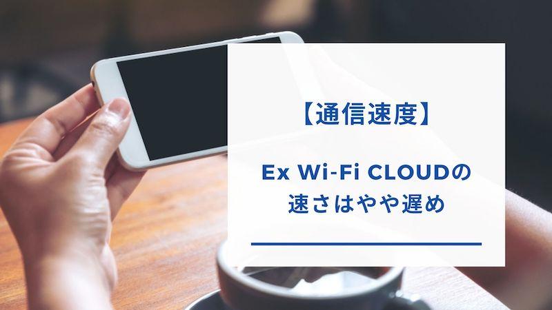 Ex Wi-Fi CLOUDの速度はやや遅め