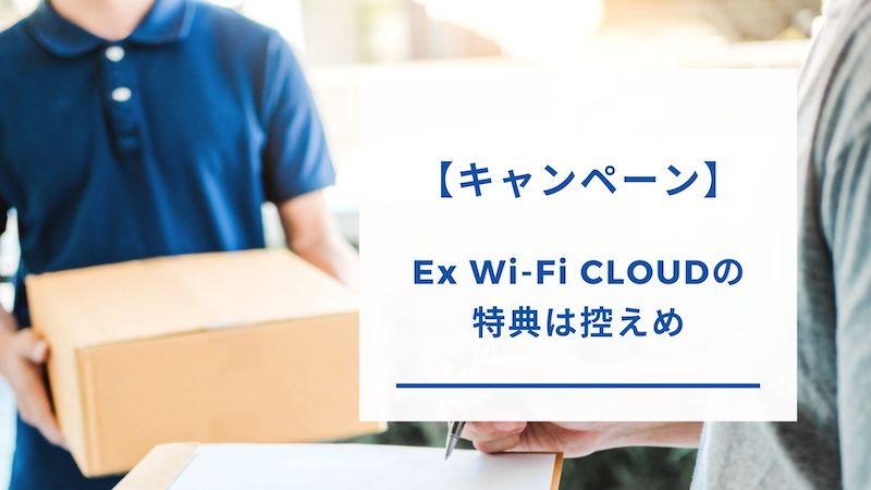 Ex Wi-Fi CLOUDのキャンペーン特典は控えめ
