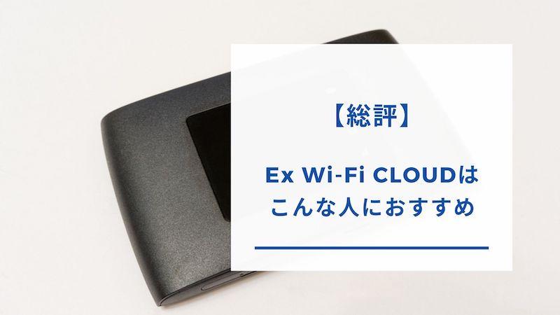 Ex Wi-Fi CLOUDの評価