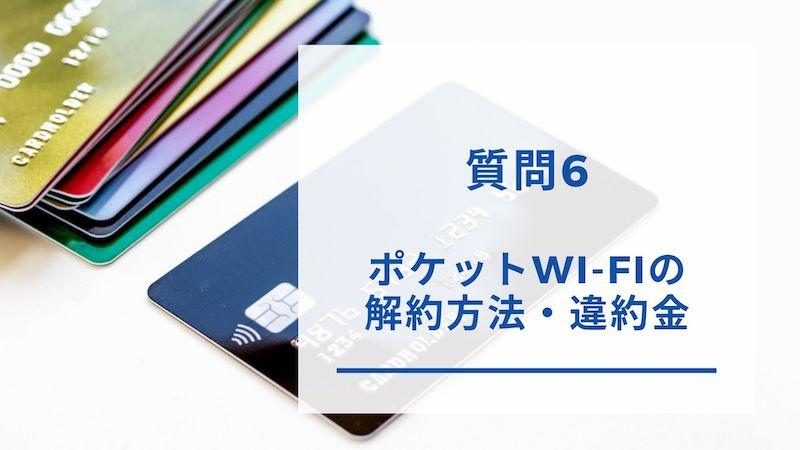 ポケットWi-Fiの解約方法・違約金