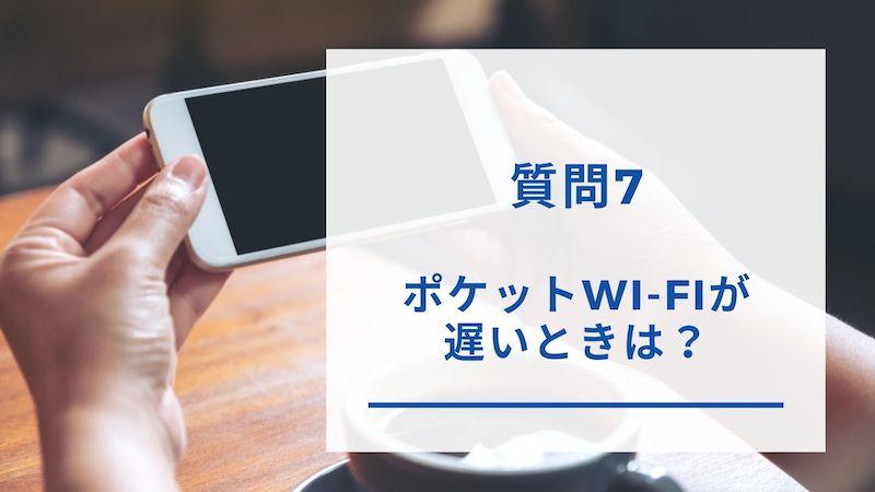 ポケットWi-Fiが遅い・繋がりにくい場合