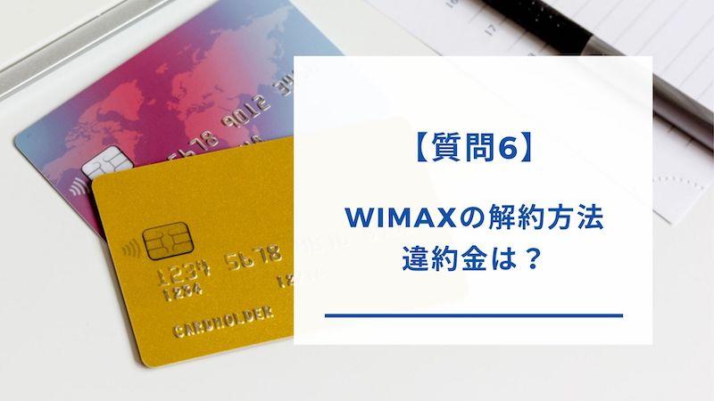 WiMAXの解約方法・違約金