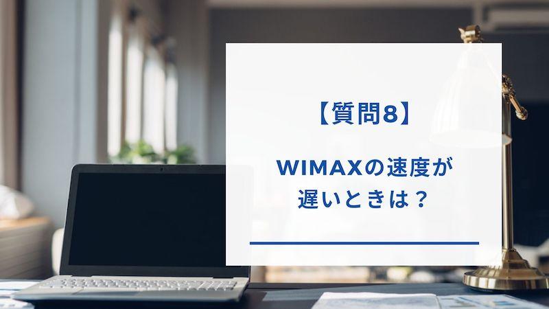 WiMAXが遅いときの対処法