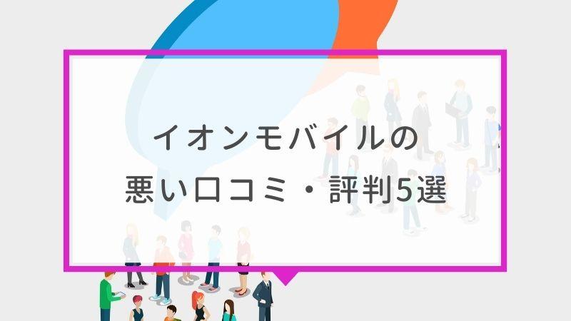 イオンモバイルの悪い口コミ・評判5選