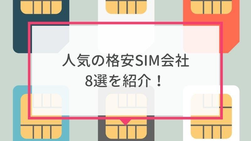 人気の格安SIM!一覧