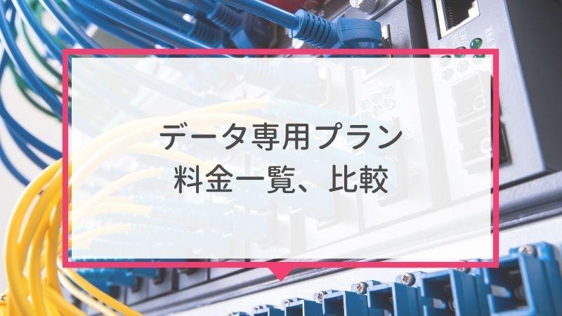 【データ通信専用プラン】料金比較