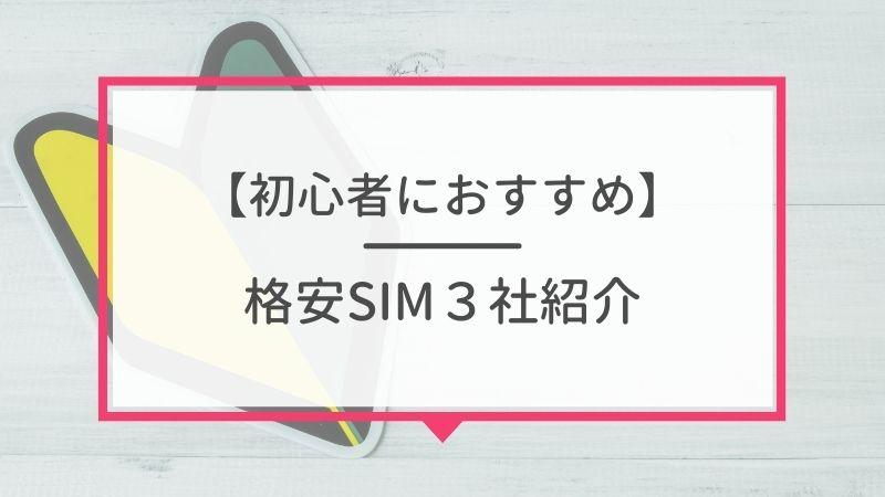 初心者におすすめの格安SIM 3社紹介
