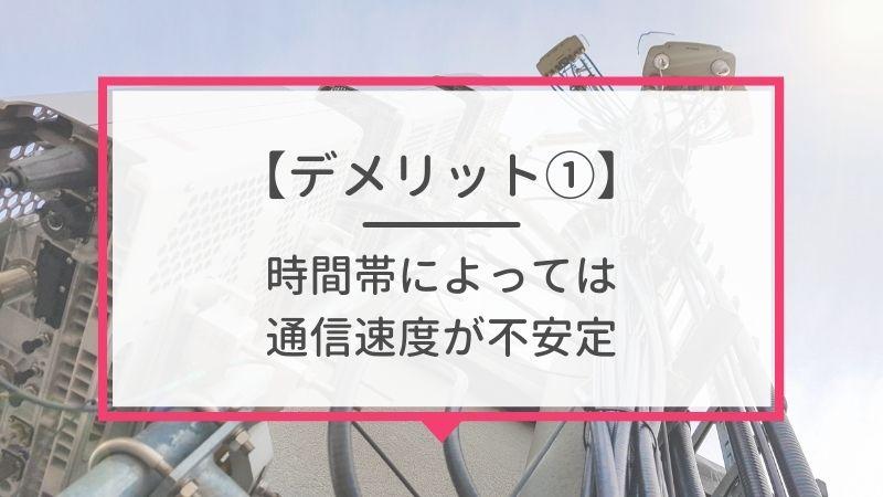 【デメリット1】通信速度が不安定になる時間帯がある