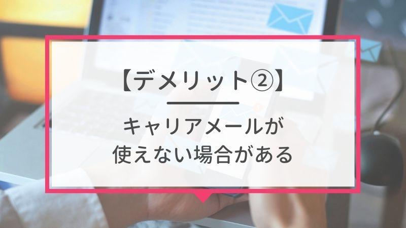 【デメリット2】キャリアメールが使えない格安SIMがある