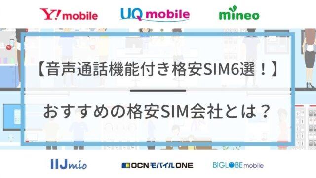 音声通話機能付きの格安SIM6選!おすすめの格安SIMとは?
