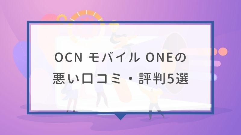 OCN モバイル ONEの悪い口コミ・評判5選