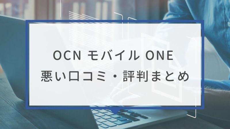 OCN モバイル ONE 悪い口コミ・評判まとめ