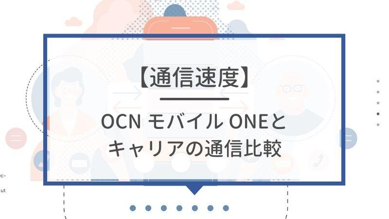 OCN モバイル ONEの通信速度