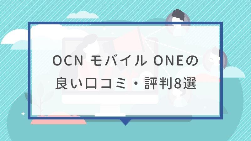 OCN モバイル ONEの良い口コミ・評判8選