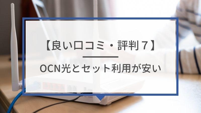 OCN光とセット利用が安い