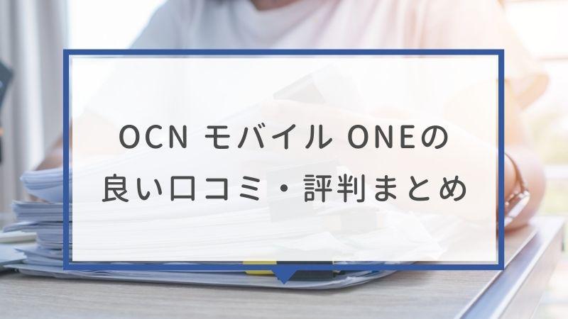 OCN モバイル ONE 良い口コミ・評判まとめ
