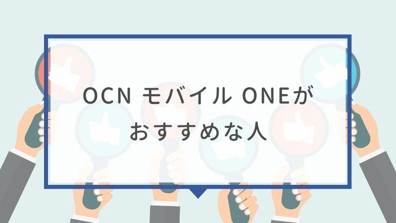 OCN モバイル ONEがおすすめな人