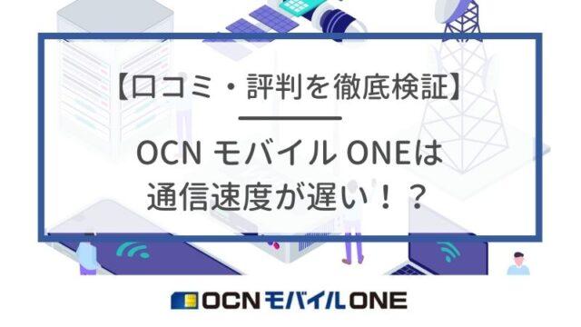 OCN モバイル ONEは通信速度が遅い!?