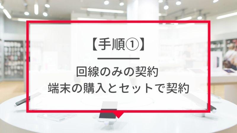 【手順1】回線のみの契約 端末の購入とセットで契約