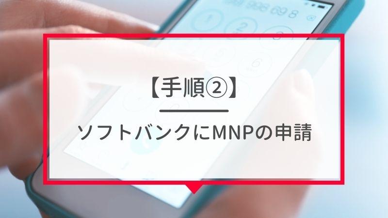 【手順2】ソフトバンクにMNPの申請