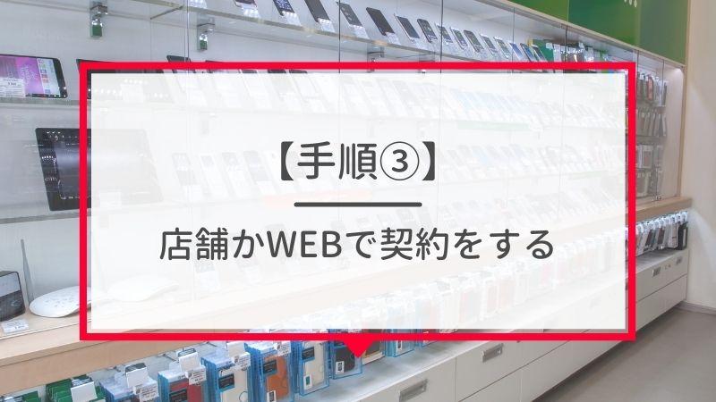 【手順3】店舗で契約する、WEBで契約する