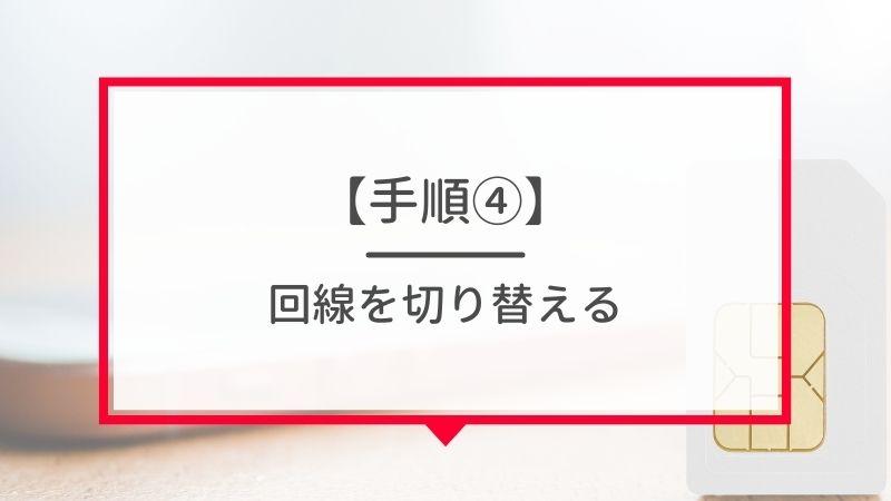 【手順4】 回線の切り替え