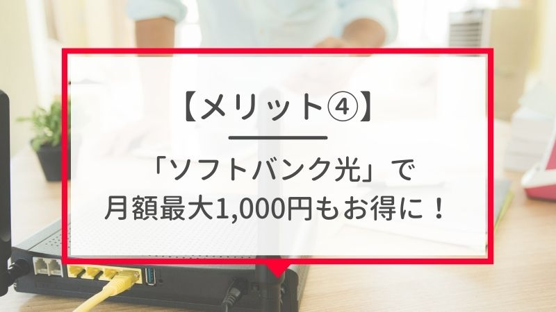 光回線を「ソフトバンク光」にすると月額最大1,000円お得!