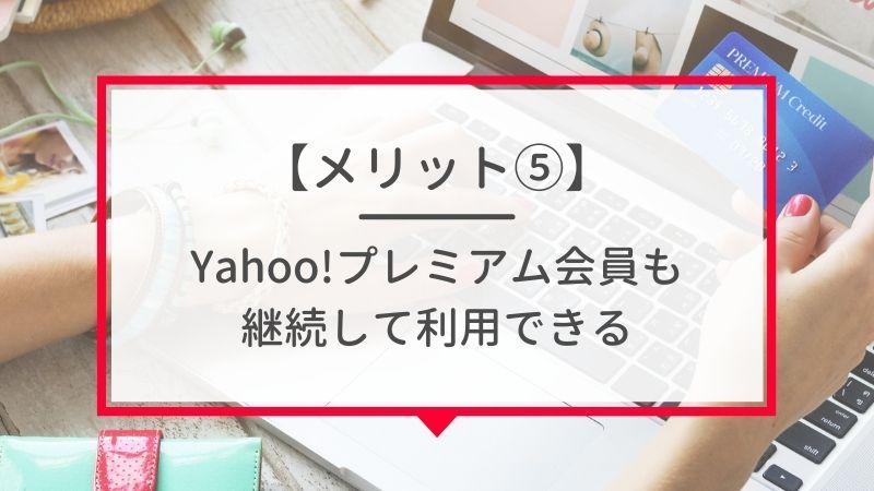 メリット5. Yahoo!プレミアム会員になれる