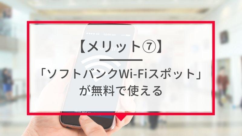メリット7. ソフトバンクのWi-Fiが無料で使える
