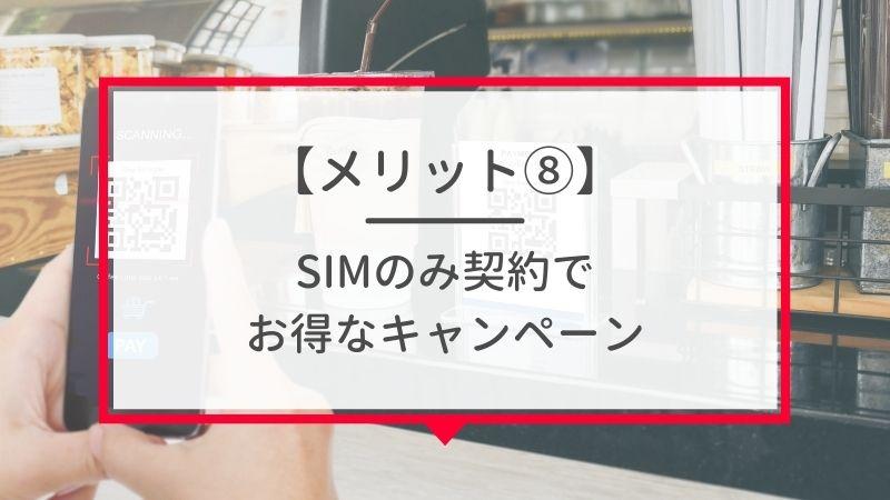 メリット8. SIMのみの契約でお得な特典がもらえる