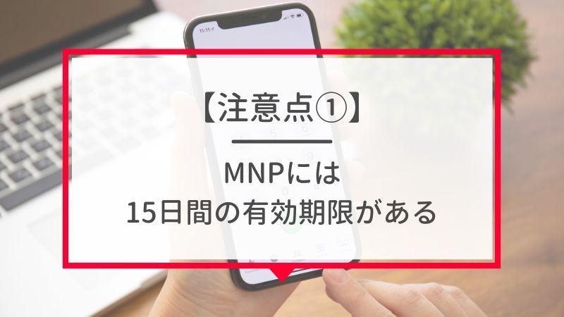 【注意点1】 MNPには有効期限がある