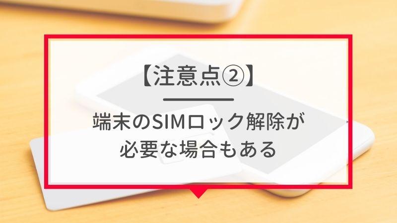 【注意点2】 端末のSIMロック解除が必要な場合もある