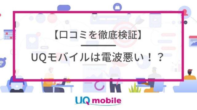 UQモバイルの通信速度と電波は悪い!?