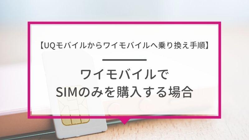 ワイモバイルでSIMのみを購入する場合