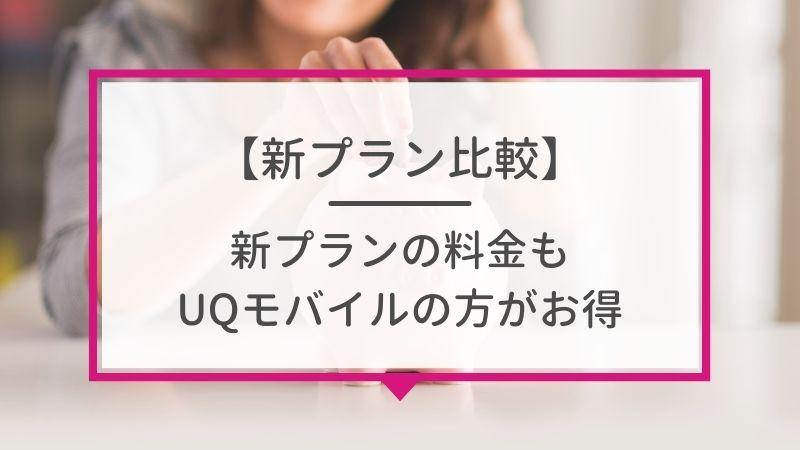 【新プラン】ワイモバイルとUQモバイルを比較
