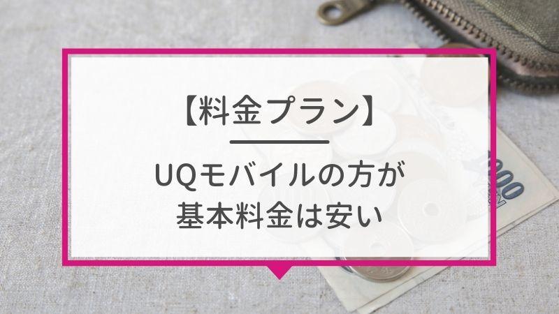 【料金プラン】ワイモバイルとUQモバイルを比較