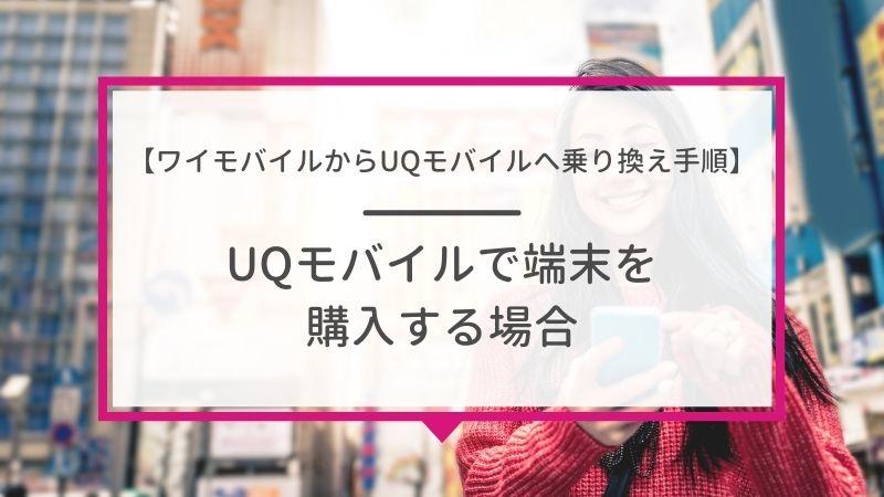 UQモバイルで端末を購入する場合