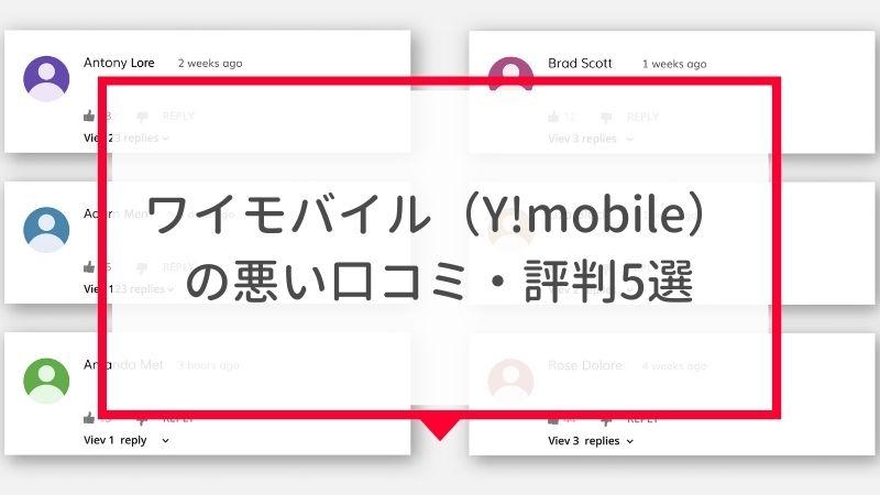 ワイモバイル(Y!mobile)の悪い口コミ・評判5選