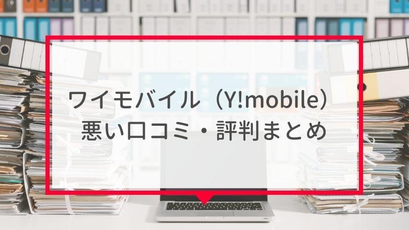 ワイモバイル(Y!mobile)の悪い口コミ・評判まとめ