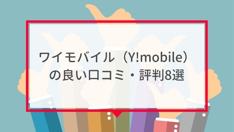 ワイモバイル(Y!mobile)の良い口コミ・評判8選