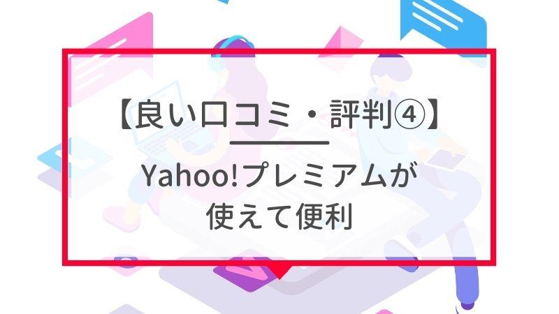 Yahoo!プレミアムの特典が優秀