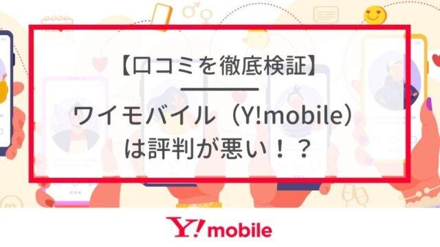 ■画像:ワイモバイル(Y!mobile)の通信速度 ・上段:ワイモバイル(Y!mobile)の通信速度