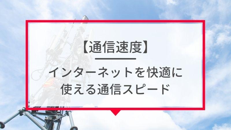 ワイモバイル(Y!mobile)の通信速度