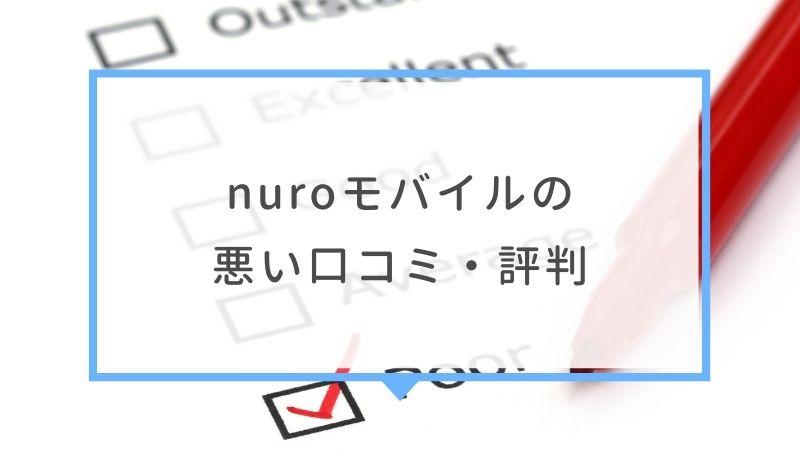 nuroモバイルの悪い口コミ・評判