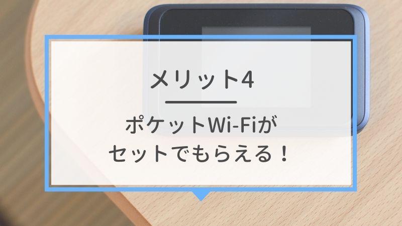 メリット4. ポケットWi-Fiがセットでもらえる!