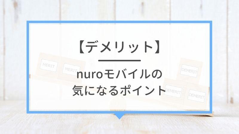 【デメリット】nuroモバイルの気になるポイント