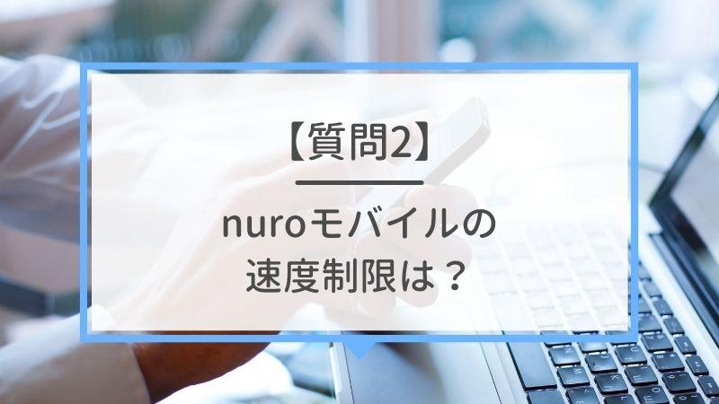 【質問2】nuroモバイルの速度制限は?