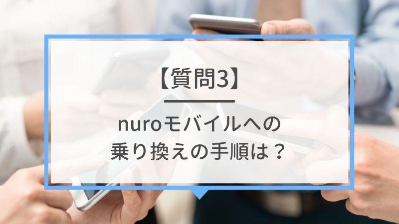 【質問3】nuroモバイルへの乗り換えの手順は?