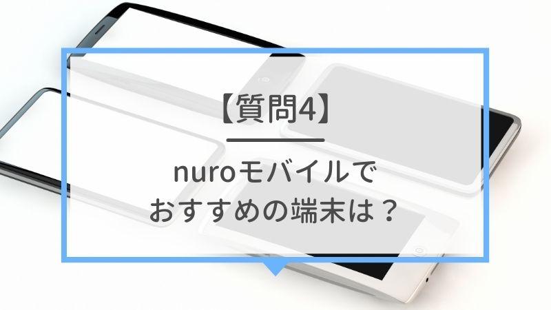 【質問4】nuroモバイルでおすすめの端末は?